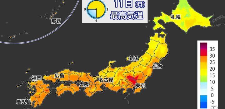 栃木市天気