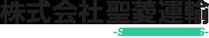 株式会社聖菱運輸